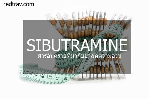 SIBUTRAMINE